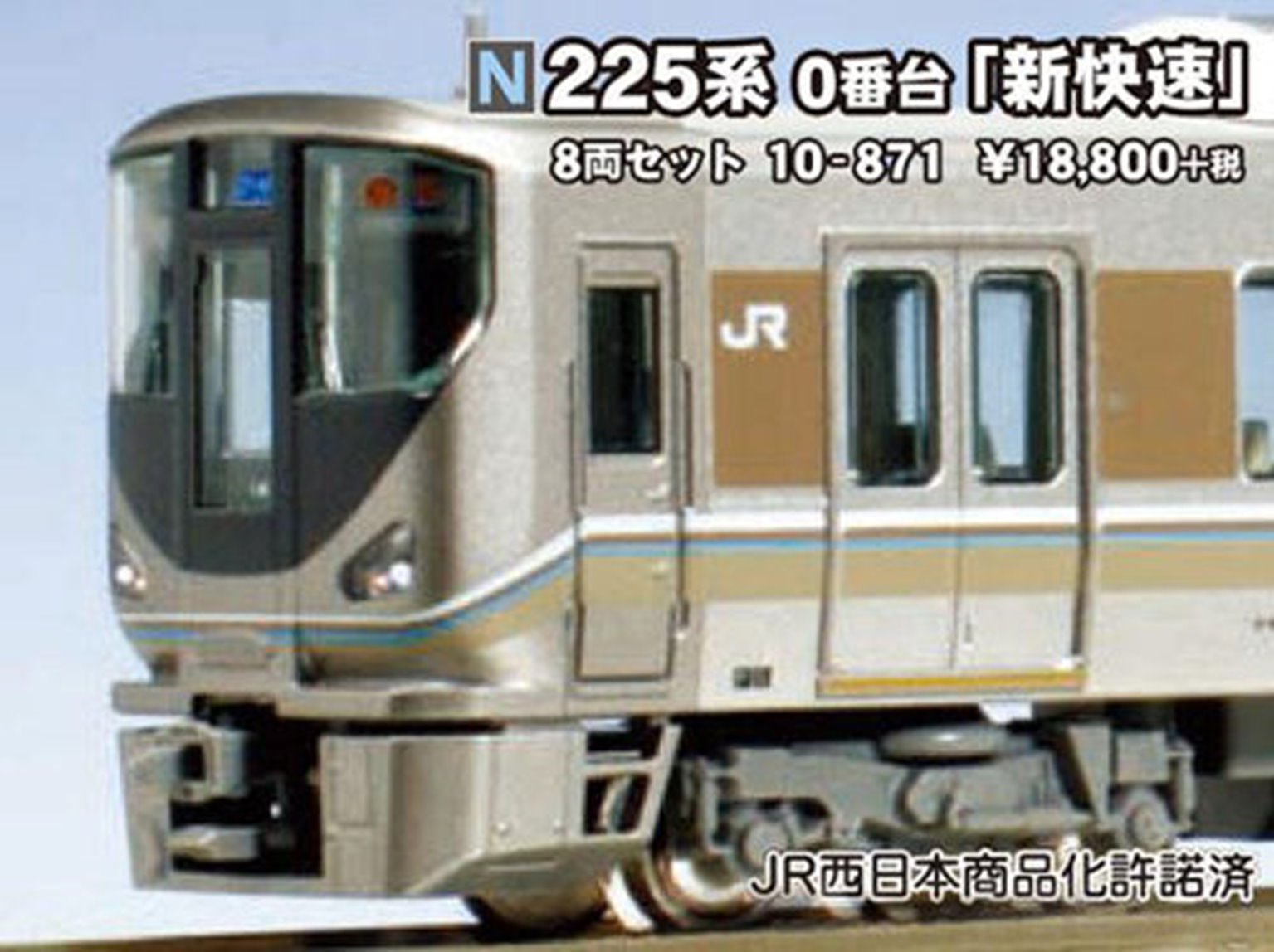 Kato 10-871 Series 225-0 'Shinkaisoku' 8 Car Set