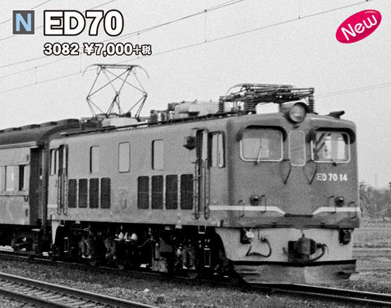 Kato 3082 ED70 Locomotive