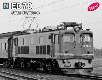 Kato 3082 ED70 Locomotive
