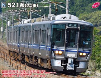 Kato 10-1395 Series 521 (2nd) 2 Car Set