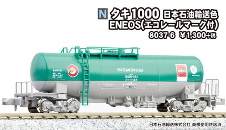 Kato 8037-6 Tank Car Taki 100 Nihonsekiyuyuso (Green) with ENEOs Mark